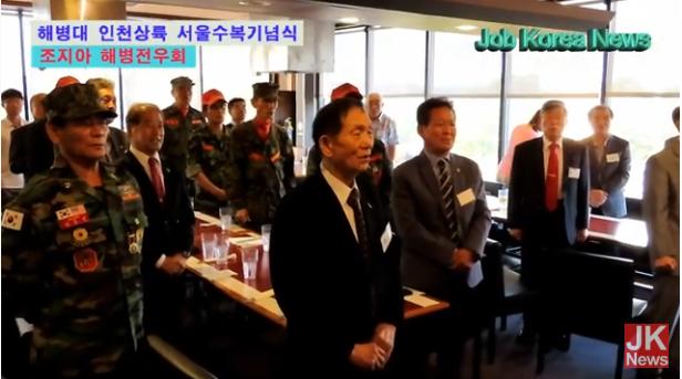 해병대 인천상륙 서울수복 69주년 기념식